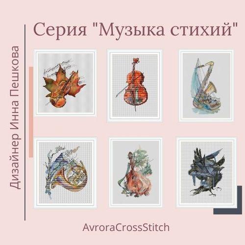 """Авторская схема для вышивки крестом """"Музыка моря"""" (фото, вид 1)"""