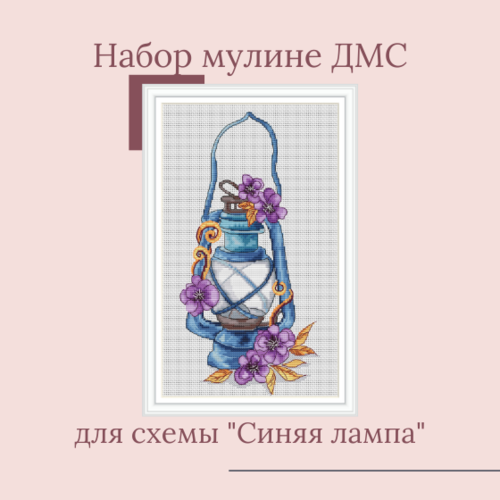 """Набор мулине ДМС для схемы """"Синяя лампа"""" (фото)"""