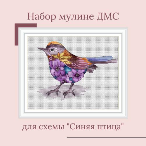 """Набор мулине ДМС для схемы """"Синяя птица"""" (фото)"""