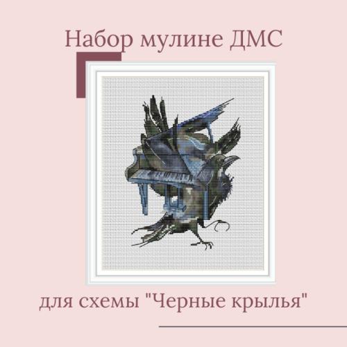 """Набор мулине ДМС для схемы """"Черные крылья"""" (фото)"""