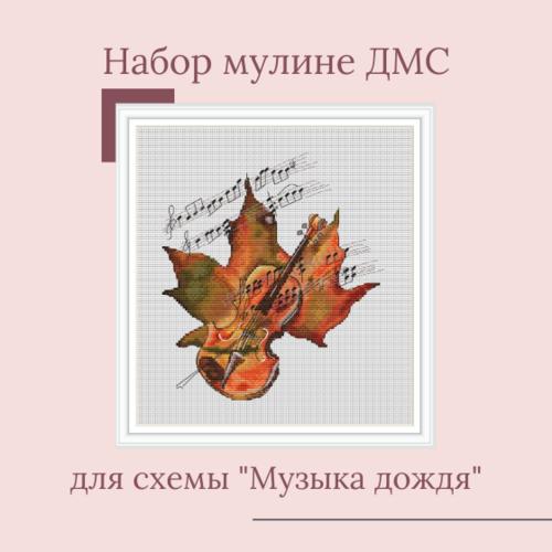 """Набор мулине ДМС для схемы """"Музыка дождя"""" (фото)"""