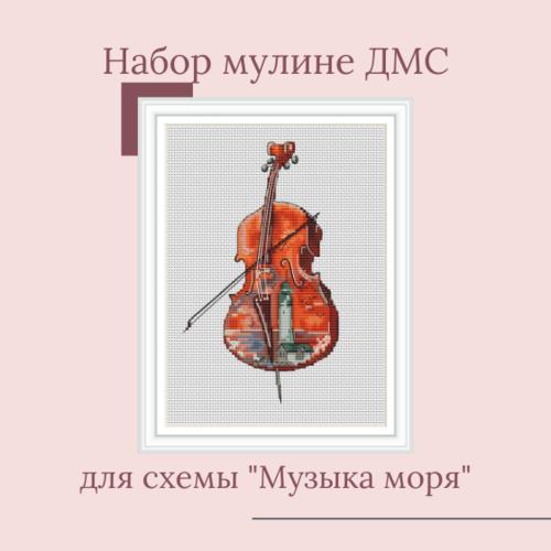 """Набор мулине ДМС для схемы """"Музыка моря"""" (фото)"""