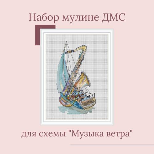 """Набор мулине ДМС для схемы """"Музыка ветра"""" (фото)"""