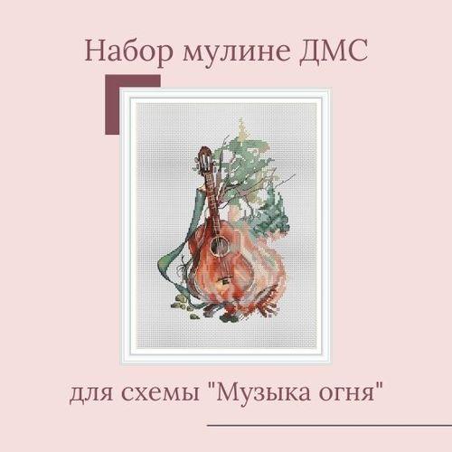"""Набор мулине ДМС для схемы """"Музыка огня"""" (фото)"""