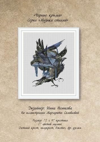 """Набор для вышивки крестом """"Черные крылья"""" (фото)"""