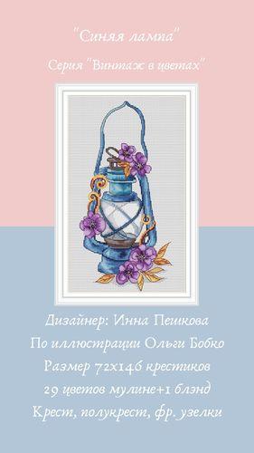 """Набор для вышивания крестом """"Синяя лампа"""""""