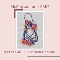 """Набор мулине ДМС для схемы """"Фиолетовая лампа"""""""