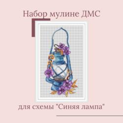 """Набор мулине ДМС для схемы """"Синяя лампа"""""""