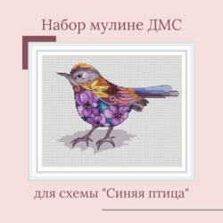 """Набор мулине ДМС для схемы """"Синяя птица"""""""