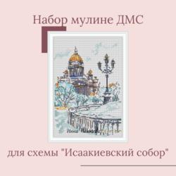 """Набор мулине ДМС для схемы """"Исаакиевский собор"""""""