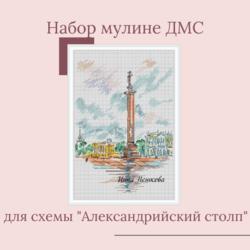 "Набор мулине ДМС для схемы ""Александрийский столп"""