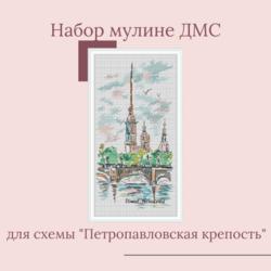 """Набор мулине ДМС для схемы """"Петропавловская крепость"""""""