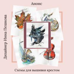 Анонс схем для вышивки крестом по иллюстрациям Маргариты Соловьевой