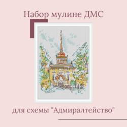 """Набор мулине ДМС для схемы """"Адмиралтейство"""""""