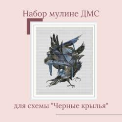 """Набор мулине ДМС для схемы """"Черные крылья"""""""
