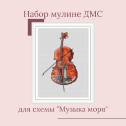 """Набор мулине ДМС для схемы """"Музыка моря"""""""