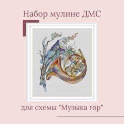 """Набор мулине ДМС для схемы """"Музыка гор"""""""