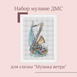"""Набор мулине ДМС для схемы """"Музыка ветра"""""""