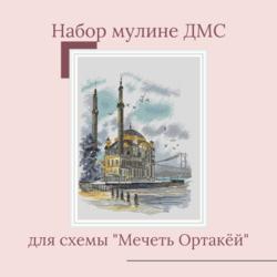"""Набор мулине ДМС для схемы """"Мечеть Ортакёй"""""""