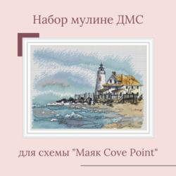 "Набор мулине ДМС для схемы ""Маяк Cove Point"""