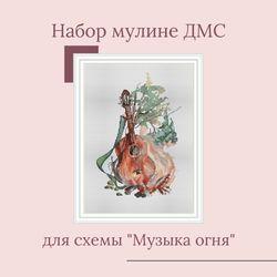 """Набор мулине ДМС для схемы """"Музыка огня"""""""
