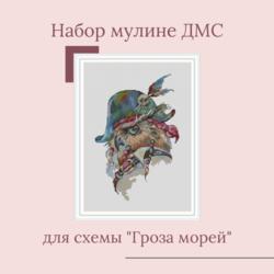 """Набор мулине ДМС для схемы """"Гроза морей"""""""