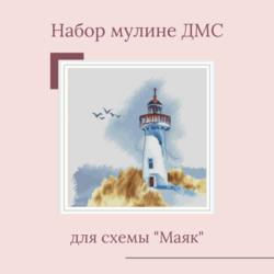 """Набор мулине ДМС для схемы """"Маяк"""""""