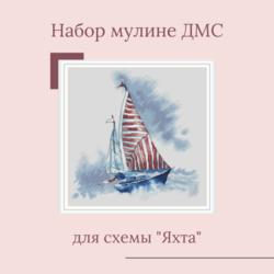 """Набор мулине ДМС для схемы """"Яхта"""""""