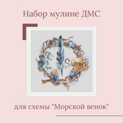 """Набор мулине ДМС для схемы """"Морской венок"""""""