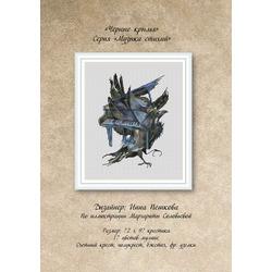 """Набор для вышивки крестом """"Черные крылья"""""""