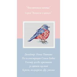 """Набор для вышивания крестом """"Фиолетовая птица"""""""