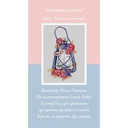 """Набор для вышивания крестом """"Фиолетовая лампа"""""""