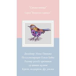 """Набор для вышивания крестом """"Синяя птица"""""""